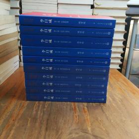 李自成(1-10)(茅盾文學獎獲獎作品全集4)