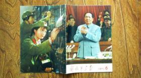 解放军画报1971年6期