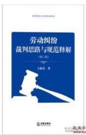 劳动纠纷裁判思路与规范释解(第三版