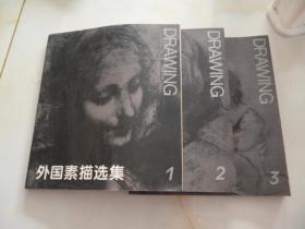 外国素描选集 1-2-3
