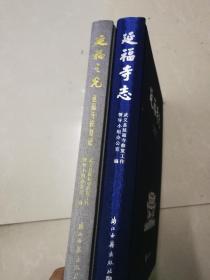 延福寺志 ➕延福之光---延福寺修复记两本合售  精装 大16开