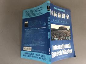 李阳疯狂英语实战系列:国际演讲家