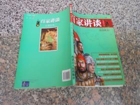 百家讲坛--正说历史;杨修之死