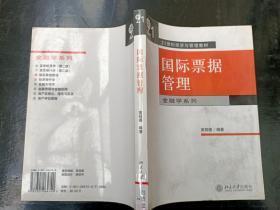 國際票據管理(金融學系列)