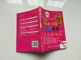 中文版flash cs3十日速成