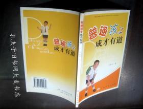 《普通孩子成才有道》人民军医出版社/一版两印