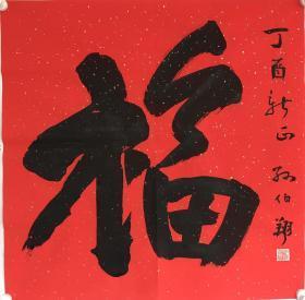 孙伯翔        纯手绘        书法        (卖家包邮)工艺品