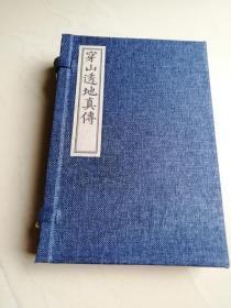 地理风水类《穿山透地真传》一函两册全