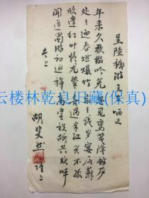 ◆◆林乾良旧藏---伊德   上款:徐润周