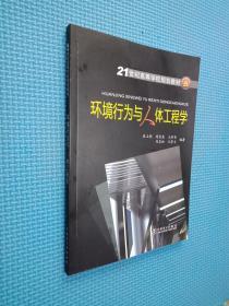 環境行為與人體工程學/21世紀高等學校規劃教材