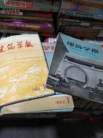建筑学报 1959年2,3,4,5,11,12;1961年1一6(4一5期是合刊);1962年1一12(全年12本)共计23本合售