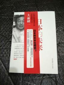 日本的未来