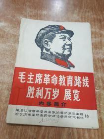 毛主席革命教育路线胜利万岁展览内容简介