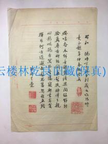 ◆◆林乾良旧藏---白水   上款:高仁偶