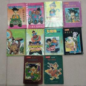 七龙珠:10册合售