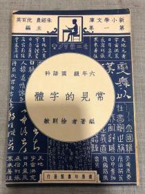 新小学文库  第一集 国语科  六年级:常见的字体