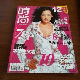 时尚(2015 12周年典藏版)