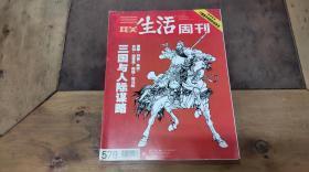 三联生活周刊 2010.20
