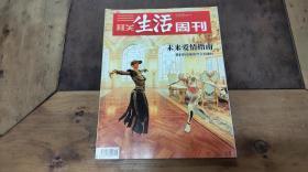 三联生活周刊 2019.6/7