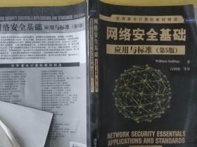 网络安全基础 (第5版):应用与标准  有折痕