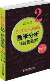 正版二手 6.n.吉米多维奇数学分析习题集题解(2)(第4版) 9787533158996