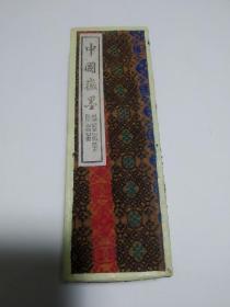 1980年歙县墨厂老墨块   桐油烟超漆烟四两  底部磨过半层皮