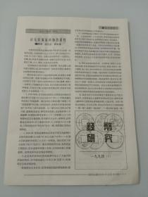 钱币研究(1994年第6期)
