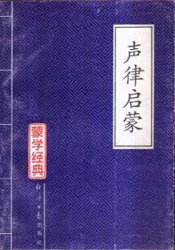 蒙学经典——声律启蒙