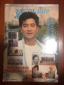 清新周刊 707 陈百强封面