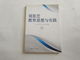劉彭芝教育思想與實踐(一版一?。?6開 正版 現貨 內頁干凈