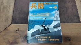 兵器 2005.12
