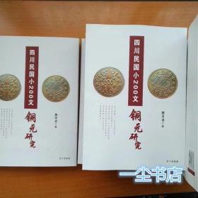 四川民国小200文铜元研究正版书籍