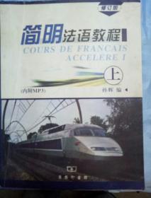 《简明法语教程》修订版上下册(没有MP3)