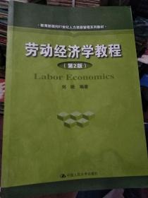 勞動經濟學教程(第2版)