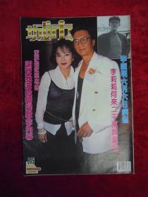 电视周刊(605)(谢贤、张学友、张国荣、蔡少芬、王祖贤 、杨紫琼)