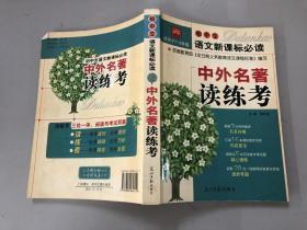 初中生语文新课标必读-中外名著读练考