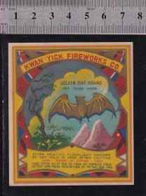 民国商标小广告(蝙蝠图)
