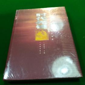 时代先锋  纪念中国共产党成立80周年