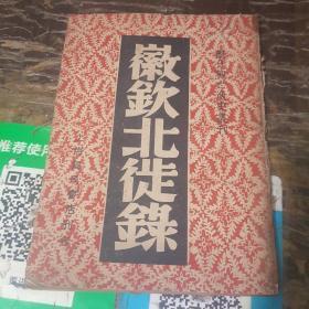 历代兴亡逸史丛刊:徽钦北徙录 民国三十年出版
