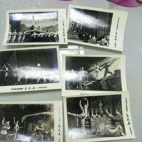 文革照片:革命现代芭蕾舞剧《白毛女》10张全(包老)