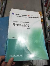 全國高等學校教材:微生物學與免疫學(第6版)(供藥學類專業用)