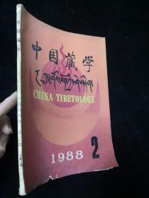 中国藏学 1988年第2期 总第2期 季刊