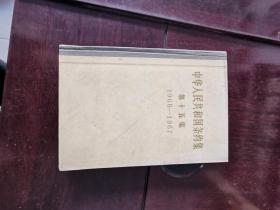 中华人民共和国条约集第十五集1966-1967