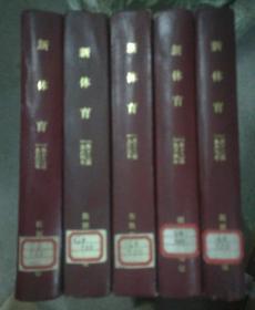 《新体育》杂志:(1983年1-12期)(1984年1-12期)(1985年1-12期)(1986年1-12期)(1987年1-12期)