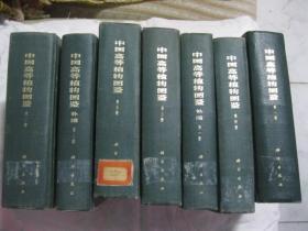 中国高等植物图鉴  全七册