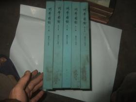 词学图录(第5.6.7.8.9册)合售 书里有水印