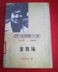中国小说50强:金牧场