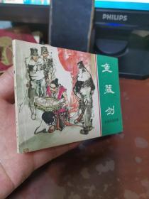 鱼藏剑(东周列国故事)