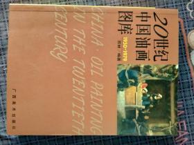 20世纪中国油画图库2(1950-1979)全彩铜版纸精印,介绍此期间最具代表性的油画画作数百幅