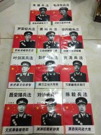 一代名将丛书《毛泽东兵法》《朱德兵法》《罗荣桓兵法》《栗裕兵法》《徐向前兵法》《叶剑英兵法》《彭德怀兵法》《贺龙兵法》《聂荣臻兵法》《刘伯承兵法》《陈毅兵法》十一册合售